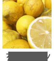 有機レモン